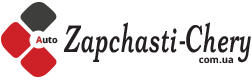 Монастыриска zapchasti-chery.com.ua Контакты